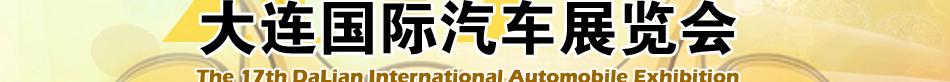 2012大连车展|2012第17届大连国际汽车展览会