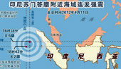 印尼8.5级地震