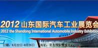 2012年山东国际车展