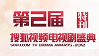 第二届搜狐视频电视剧盛典特刊