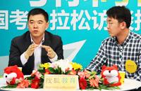 中公教育集团总裁李永新做客搜狐教育解读国家公务员考试政策