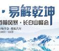 第九届中国汽车营销首脑风暴