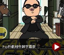 PSY版本 刘在石 白智英客串