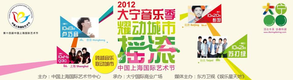 2012中国上海国际艺术节大宁音乐季