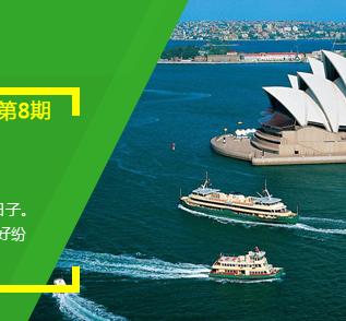 澳洲留学市场反弹 澳洲留学 澳大利亚留学