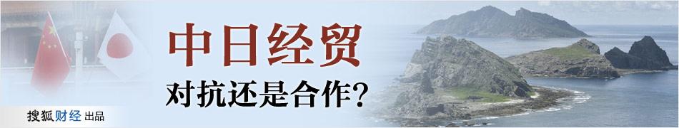 中日經濟爭奪