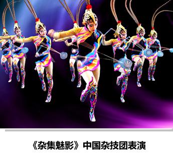《杂集魅影》中国杂技团表演