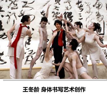 王冬龄的艺术创作 身体与书写