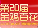 第20届金鸡百花电影节