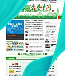 第十五届中国国际教育巡回展