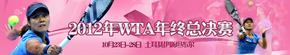 WTA年终总决赛,年终总决赛,总决赛,WTA,李娜,莎拉波娃,小威,阿扎伦卡,科维托娃,A-拉德万斯卡,科贝尔,埃拉尼,WTA总决赛赛程,WTA总决赛签表,WTA总决赛转播表,WTA总决赛直播
