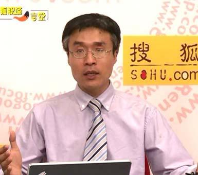 伍昊 李治 张文强 搜狐职场一言堂 搜狐教育
