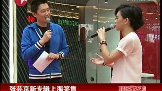 张芸京时隔两年再回归 携新专辑上海签售
