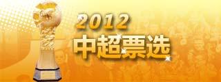 票选中超最佳,中国足球超级联赛,足球数据,足协数据