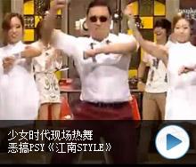 江南Style 刮起群星模仿风