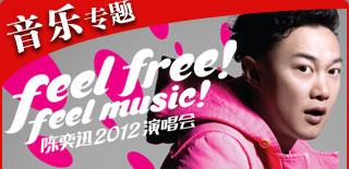 2012陈奕迅Feel