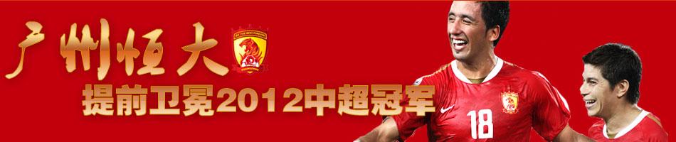 广州恒大夺冠中超卫冕,里皮,郑智,孔卡,郜林