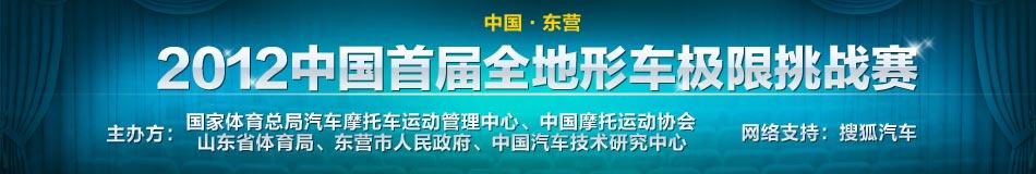 2012中国首届全地形车极限挑战赛