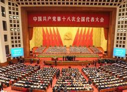 中共十八大开幕胡锦涛作报告