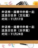 中美文化交流月,施强国际,施强留学
