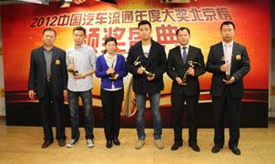 2012汽车流通大奖最佳销售奖