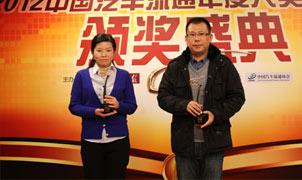 2011北京榜最佳4S店人物奖