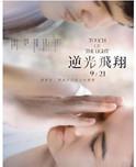 张荣吉 《逆光飞翔》