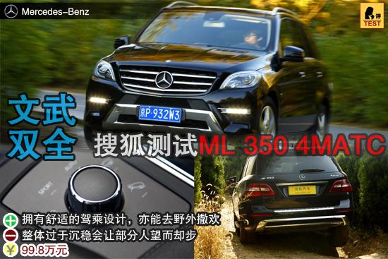 文武双全 搜狐测2012款奔驰ML350 4MATIC
