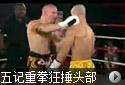 五記重拳狂捶頭部倒地 武僧一龍遭美國拳王KO