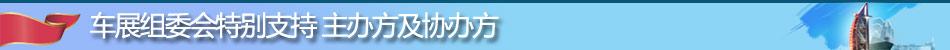 2012广州车展大奖
