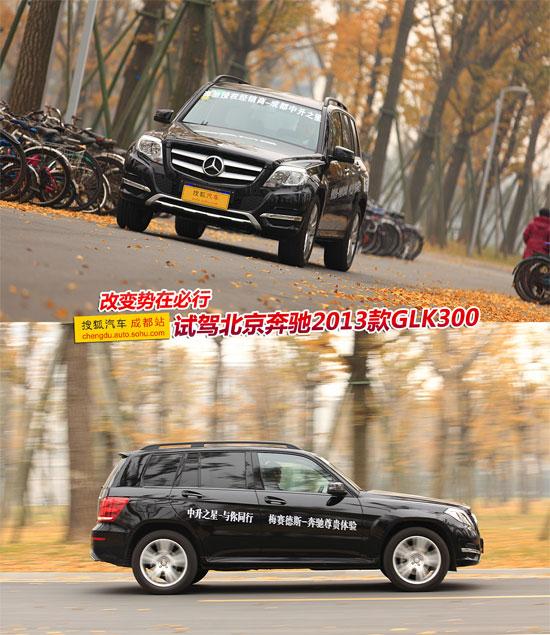 改变势在必行 试驾北京奔驰2013款GLK300