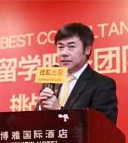 北京留学服务行业协会会长桑澎为挑战赛开赛致辞