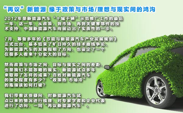 再议新能源汽车