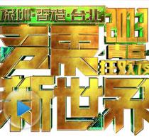 深圳卫视跨年演唱会