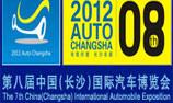第八届长沙车展-2012长沙车展