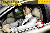 小狐狸知识讲堂(九)新车提车应注意事项