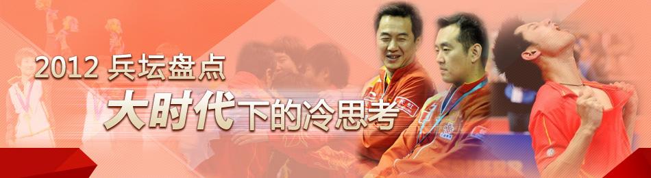 乒坛2012年盘点,乒乓球,国乒,乒乓球盘点,国乒盘点,乒坛总结,张继科,孔令辉