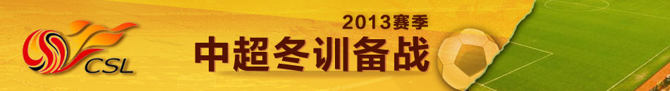 2013年中超冬训备战,中超备战,山东鲁能备战新赛季,广州恒大备战新赛季,上海申花备战新赛季,广州富力备战新赛季