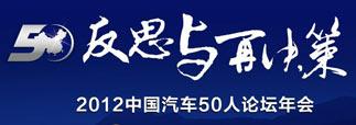 2012中国汽车50人论坛年会