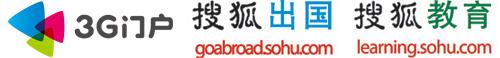 3G门户,搜狐出国,搜狐教育,搜狐出国王牌留学顾问团队评选