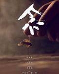7电影吴秀波《念》
