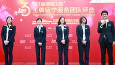 [加拿大PK团]北京启德加拿大梦飞扬队