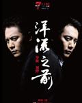 7电影刘烨《洋流之前》