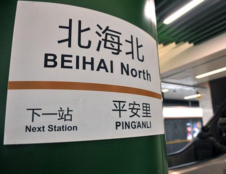 """北京四条新地铁 车站装饰别具特色 乘车转站""""无缝连接"""""""