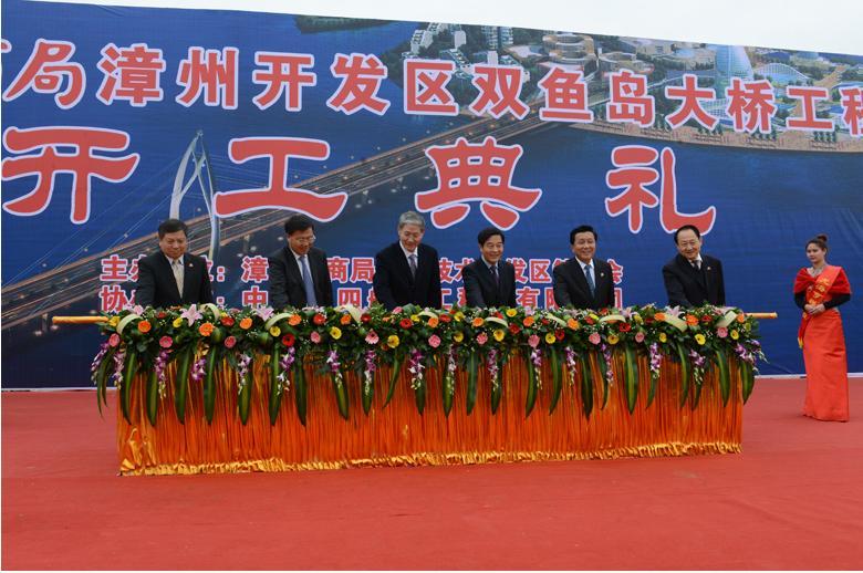 漳州开发区双鱼岛大桥开工建设