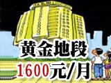 世贸滨江花园8000元/月起租
