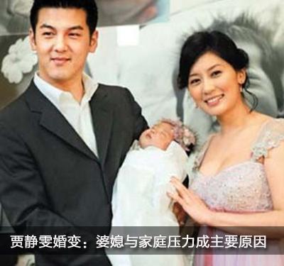 贾静雯婚变:婆媳与家庭压力成主要原因