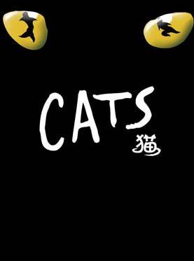 音乐剧《猫》中文版