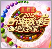 湖南卫视2013春晚