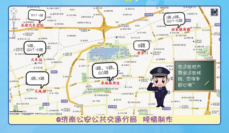 济南发布公交车防扒地图 商圈附近最危险